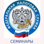 08.08.19 г. состоится семинар Межрайонной инспекции ИФНС России №25 по РБ