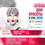Выставка «Косметология – Professional» и XIX специализированная выставка-конкурс «Золотой гребень»