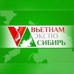 C 21 по 23 июня 2019 года в г. Новосибирске состоится выставка «Вьетнам-Экспо-Сибирь»